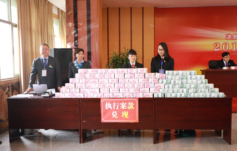 昭阳区法院召开新闻发布会 现场兑现执行款720万元