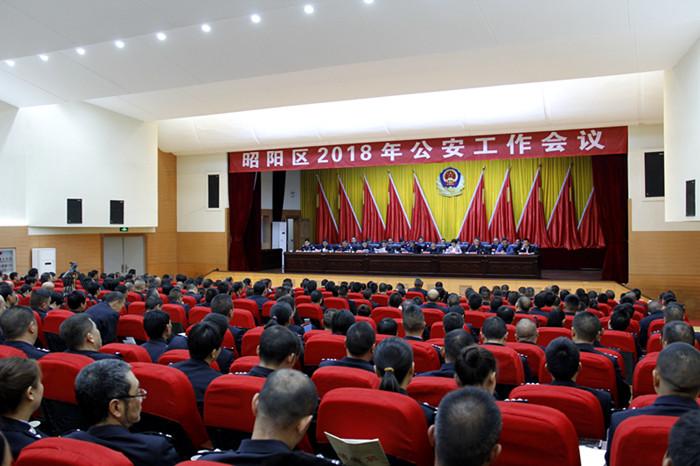 昭阳区召开2018年公安工作会议