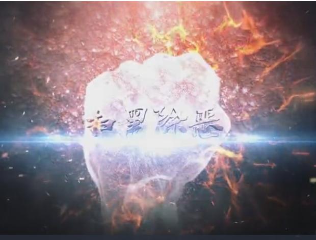视频|亮剑黑恶势力 共建平安昭通
